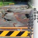 『震災の爪痕』の画像