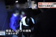 「韓国クラブ摘発」~入管法違反容疑女3人逮捕=千葉県警