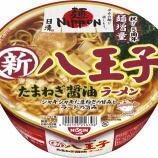『【スーパー:カップラーメン】日清食品 麺NIPPON 八王子たまねぎ醤油ラーメン』の画像