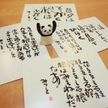 『新たな夢を発見「薬膳の指導者と認可施設を増やす」 全日本薬膳食医情報協会理事会に出席しました』の画像