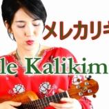 『YouTube「メレ カリキマカ」』の画像