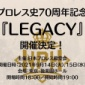 日本プロレス殿堂会主催の日本プロレス史70周年記念大会『LE...