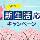 『【ANAカード・ANA Pay決済】春のボーナスマイルキャンペーン2021 で100マイルプレゼント!』の画像