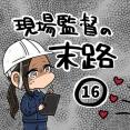 現場監督の末路(16)