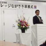 『【カレなが】 第1回 卒業式』の画像