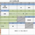 2018年4月教室カレンダー