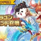 『【ドラガリ】「ドラゴンレジェンド召喚」が来る!!』の画像
