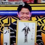 『千鳥ノブが書いた「タキシードねこ」の心霊写真がやばい・・・【有吉弘行のドッ喜利王画像】』の画像