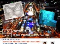 2/8 坂口渚沙が「さっぽろ雪まつり」に出演!