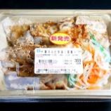 『ローソン新商品「直火焼 豚カルビ弁当(麦飯)」を、いろんな味に変えて楽しんでみた』の画像
