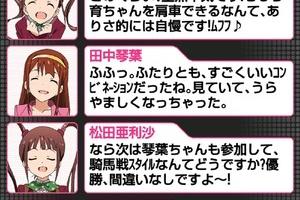 【グリマス】イベント「もっと!輝け!アイドル強化合宿」 オフショットまとめ1