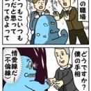 【漫画】不倫をしている手相