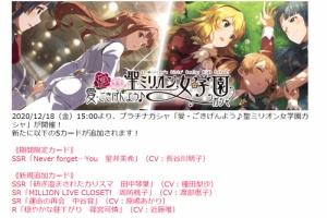 【ミリシタ】本日15時から『愛・ごきげんよう♪聖ミリオン女学園ガシャ』!美希、琴葉、桃子、育、可憐のカードが登場!
