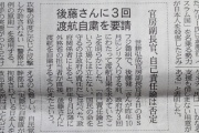 後藤健二さん 外務省が妻にしていた「総選挙12日前の口止め工作」