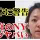 ★今の日本は2~3週間前のニューヨークだと言っています、恐ろしい新型コロナ感染!!