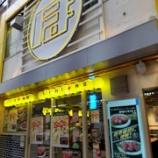 『【レセプション】レモホル酒場 渋谷駅前店(東京・渋谷)』の画像