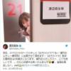 【速報】 まゆゆ・フジテレビ めちゃイケ キタ ━━━━(゚∀゚)━━━━!!