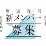 『『坂道合同オーディション』LINE応募システムトラブルのため期間延長を発表!!!』の画像