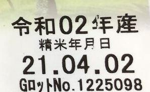 米の精米日表記が変わってた!