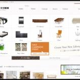 『オシャレなインテリア雑貨を扱うクリエイティブなサイト21選 2/3 【インテリアまとめ・インテリア雑貨 通販 おしゃれ 】』の画像