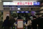 京阪電車本線が謎の『飛来物』の影響でダイヤ乱れ中!~たぶん、その正体はアレだ!~