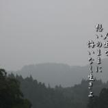 『晴れ・曇りのち雨』の画像