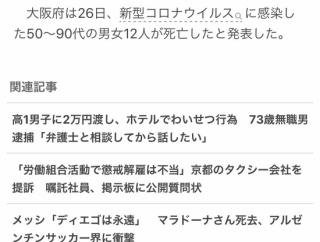 【画像】大阪府で新型コロナ感染者12人が死亡・・・完全に崩壊してて草
