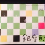 『【連載】銀座百点 2016.10月号』の画像