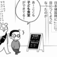 フランス人から見た日本の「子ども食堂」