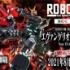 【限定】「ROBOT魂 <SIDE EVA> エヴァンゲリオン新2号機α」予約開始