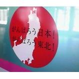 『仙台へ』の画像