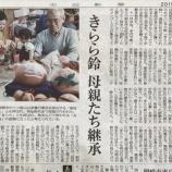 『【 伝統工芸 × ママ 】可能性を感じた「きらら鈴」と「くらしゴト探究部」』の画像