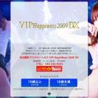 『※番外編※ VIP HappiNess 2009 DX(デリヘル/名古屋)「松嶋葵(25)」出張先で思い切って飛び込んだ大好きな超有名AV女優との風俗体験談!結果はどうなった?!』の画像