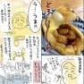 白玉屋新三郎〜オススメお取り寄せ④〜