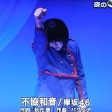 『【欅坂46】衝撃映像www ガキ使でまさかの『不協和音』を披露!!!『あの欅の不動のセンターが今夜復活』!!!!!!キタ━━━━(゚∀゚)━━━━!!!』の画像