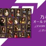 『『乃木坂46のオールナイトニッポン』番組内容が遂に公開キタ━━━━(゚∀゚)━━━━!!!』の画像