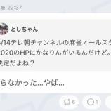 『【乃木坂46】またこの現象が・・・運営より先にファンにスケジュールを知らされる中田花奈さん・・・』の画像