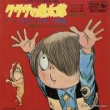『【#ボビ伝60】熊倉一雄『ゲゲゲの鬼太郎』動画! #ボビ的記憶に残る歌』の画像