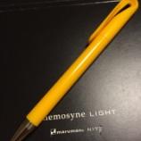 『クリップが可愛い!スイス生まれのボールペン「prodir DS1」』の画像