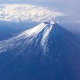 『(番外編)富士は日本一の山』の画像