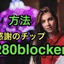 【40代の感謝】アプリ「280blocker」に感謝の気持ちをチップで送りました!アプリから送れる手軽さ!→まさかの150円から