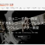 ジョニーギター教室 音楽日和