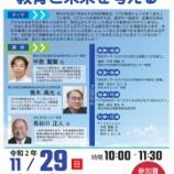 『【お知らせ】11/29オンラインセミナー開催のご案内』の画像