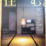 『雑誌 住む。2007年冬号に掲載されました』の画像