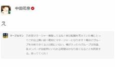 【悲報】乃木坂46中田花奈、痛いオタクに絡まれる