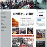 『大昭和祭りが戸田市の友好姉妹都市・福島県白河市で4月29日に開催されます!』の画像