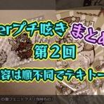 ビックリマンを語って幾源歴!?