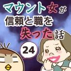 マウント女が信頼と職を失った話【24】
