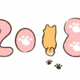 『2018年新春補聴器購入キャンペーン【1月4日(木)~1月30日(火)まで】』の画像