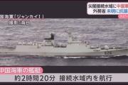 尖閣諸島周辺にロシアと中国の軍艦が侵入
